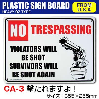 プラスティックサインボード CA-3 撃たれますよ