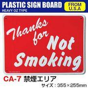 プラスティックサインボード CA-7 禁煙エリア