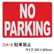 プラスティックサインボード CA-8 駐車禁止