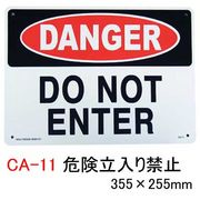 プラスティックサインボード CA-11 危険立入り禁止