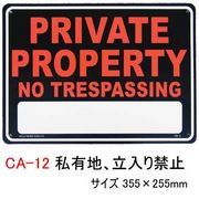 プラスティックサインボード CA-12 私有地、立入禁止