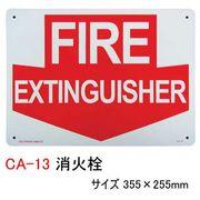プラスティックサインボード CA-13 消火栓