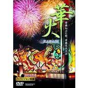 ハイビジョン 華火シリーズDVD(10巻セット)