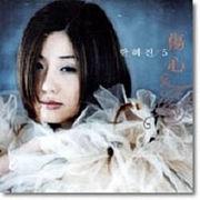 韓国音楽 ハン・ヘジン 5集-傷心