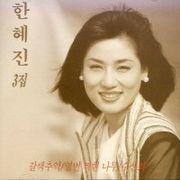 韓国音楽 ハン・ヘジン 3集-茶色の思い出