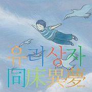 韓国音楽 ユリサンザ/同床異夢(Remake Album)