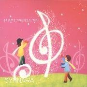 韓国音楽 ユリサンジャのクリスマスの香り (Carol Album)