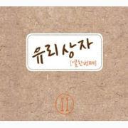 韓国音楽 ガラス箱(ユリサンザ)11集-別れ