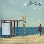 韓国映画音楽 バス、停留所 O.S.T.