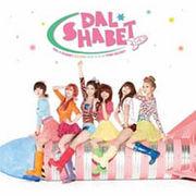 韓国音楽 ダルシャーベット(Dalshabet)-ピンクロケット(Pink Rocket) [Mini Album]