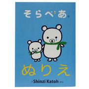 Shinzi Katoh Design そらべあ ぬりえ/sora bear