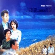 韓国ドラマ音楽 君、そして私 O.S.T. (再発売)