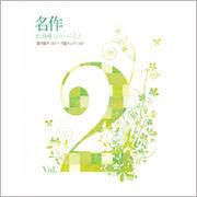 韓国ドラマ音楽 名作ドラマO.S.T. Vol.2(春のワルツ O.S.T+秋の夕立 O.S.T:2CD)
