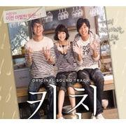 韓国映画音楽 チュ・ジフン主演「キッチン」O.S.T.(CD+DVD)