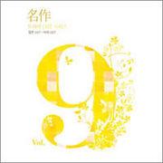韓国ドラマ音楽 名作ドラマO.S.T. Vol.9(ポップコーン O.S.T+オオカミ O.S.T:2CD)