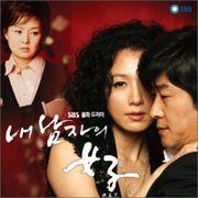 韓国ドラマ音楽 私の男の女 O.S.T.