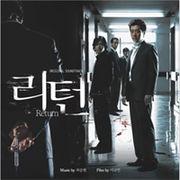 韓国映画音楽 リターン O.S.T.