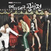 韓国ドラマ音楽 チ・ヒョヌ主演「メリとデグの攻防戦」O.S.T.