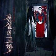 韓国映画音楽 パク・シネ主演「伝説の故郷:双子の姉妹秘死」O.S.T.