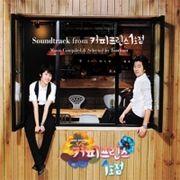 韓国ドラマ音楽 コーヒープリンス1号店 O.S.T. 1.5集(Soundtrack From)(2CD)