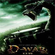 韓国映画音楽 シム・ヒョンレ監督「ディーウォー(D-War)」O.S.T.