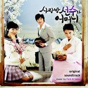 韓国映画音楽 サランバンの選手とお母さん O.S.T.