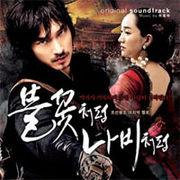 韓国映画音楽 チョ・スンウ主演「炎のように蝶のように」O.S.T.