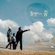 映画音楽 小石の夢 O.S.T. :韓日プロジェックト