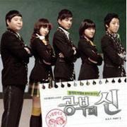 韓国ドラマ音楽 ユ・スンホ、ペ・ドゥナ主演「勉強の神」O.S.T. Part 2
