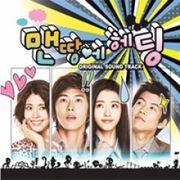 韓国ドラマ音楽 東方神起のユノ・ユンホ主演「地面にヘディング」O.S.T.(1CD+はがき4種)
