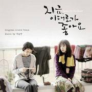 韓国映画音楽 今、このままが好き O.S.T.