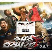韓国映画音楽 アタック・ザ・ガス・ステーション2(注油所襲撃事件2)O.S.T.