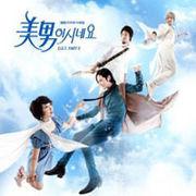 韓国ドラマ音楽 チャン・グンソク、ホンギの「イケメンですね」O.S.T. Part.2