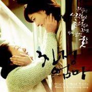 韓国映画音楽 コウモリのキム・ヘスク主演「実家のお母さん」O.S.T