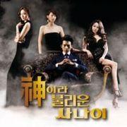 韓国ドラマ音楽 ソン・イルグク主演「神と呼ばれた男」O.S.T