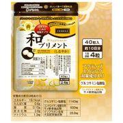 栄養補助食品(サプリメント) 和プリメント・しなやか(黒蜜きなこ風味)10日分/日本製    sangost