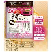 栄養補助食品(サプリメント) 和プリメント・きれい(さくらんぼ風味)15日分/日本製    sangost
