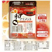栄養補助食品(サプリメント) 和プリメント・マルチ(爽やか梅風味)15日分/日本製    sangost