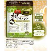 栄養補助食品(サプリメント) 和プリメント・やすらぎ(抹茶ミルク風味)15日分/日本製    sangost