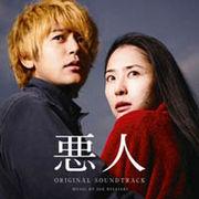 (韓国版)韓国音楽 惡人 O.S.T - Music by Joe Hisaishi