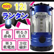 【最安】12灯LED ランタン 防災・アウトドア用に最適★光量をジョグダイヤルを回して微調整可能