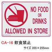 プラスティックサインボード CA-16 飲食禁止