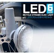 <自転車用品>高輝度LED6灯搭載! LEDブロックダイナモライト