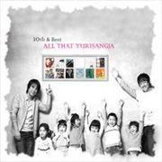韓国音楽 ユリサンジャ 10集/All That Yurisangja (2CD)