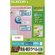 ELECOM エレコム   キレイ貼り 宛名・表示ラベル EDT-TMEX24