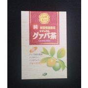 高級茶房 純 新習慣健康茶 シジュウムグァバ茶
