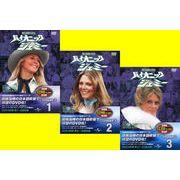 『バイオニックジェミー:シーズン3』DVD(11枚組/全22話)