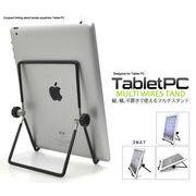 iPad2、GALAXY-Tab、iPad、GALAPAGOSなど幅広いタブレットPCに使える! タブレットPC用ワイヤースタンド