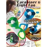 ■カラビナ付ライトファン/携帯用小型扇風機/ 送料無料