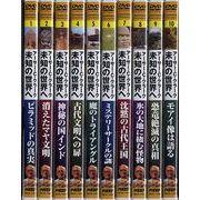 『アーサー・C・クラーク 未知の世界へ』DVD全10巻